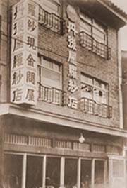 昭和25年頃 大阪本店