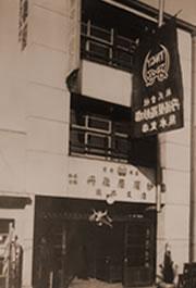昭和35年頃 熊本支店